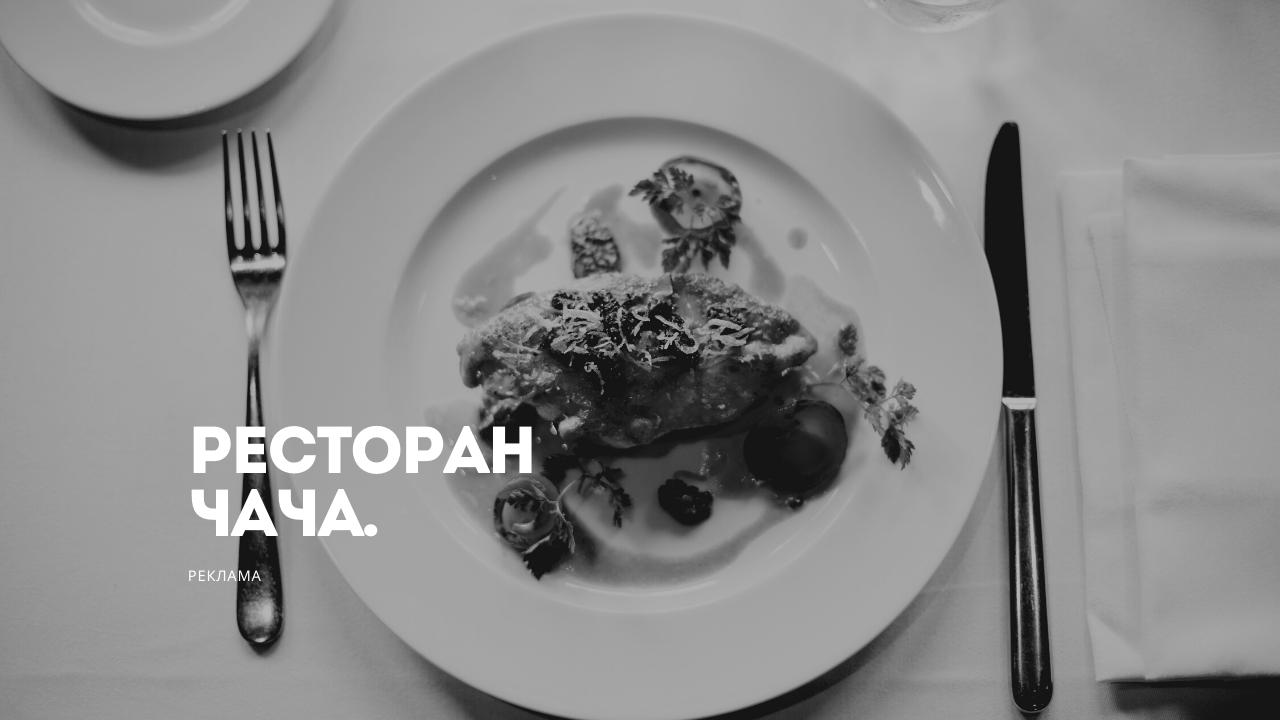 Презентационный ролик ресторана ЧаЧа