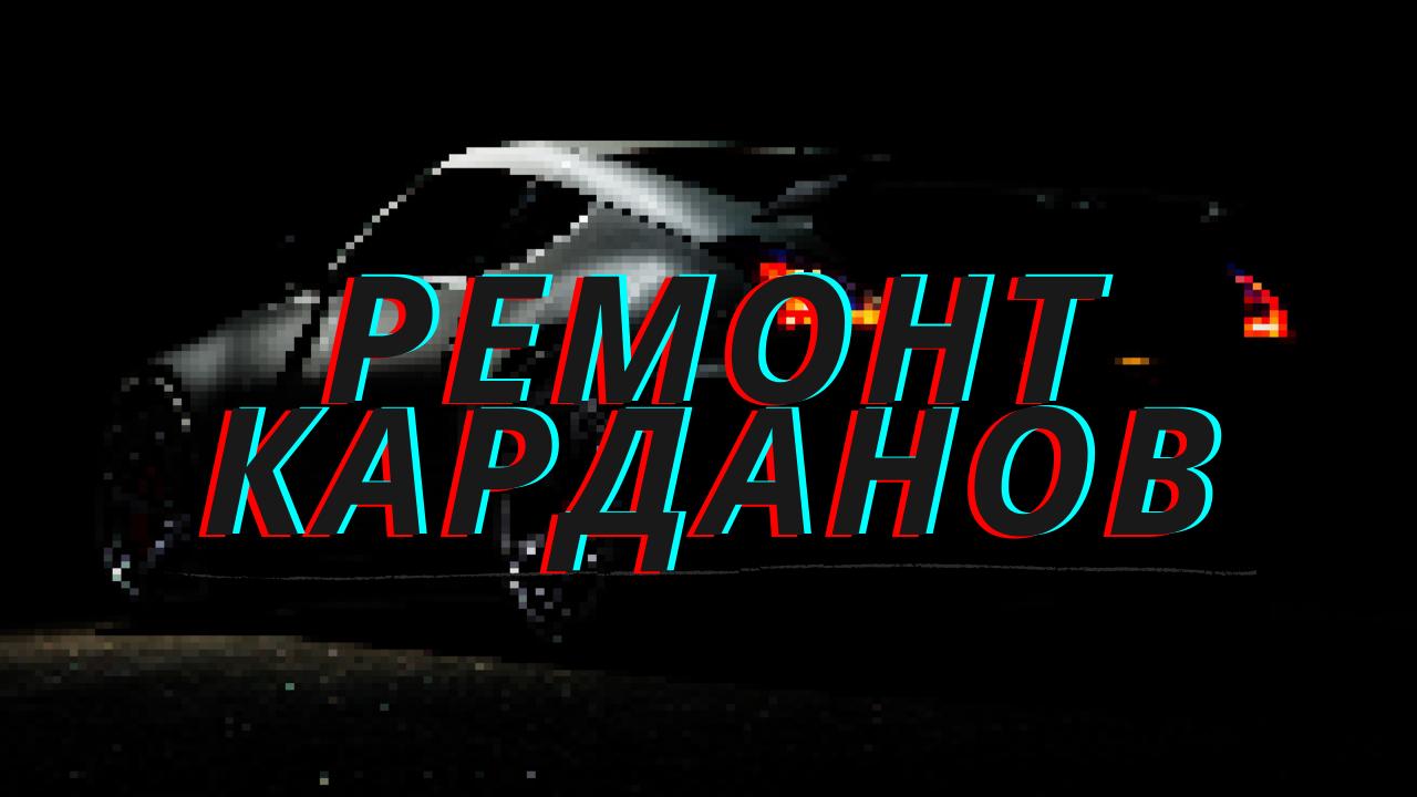 ремонт_карданов